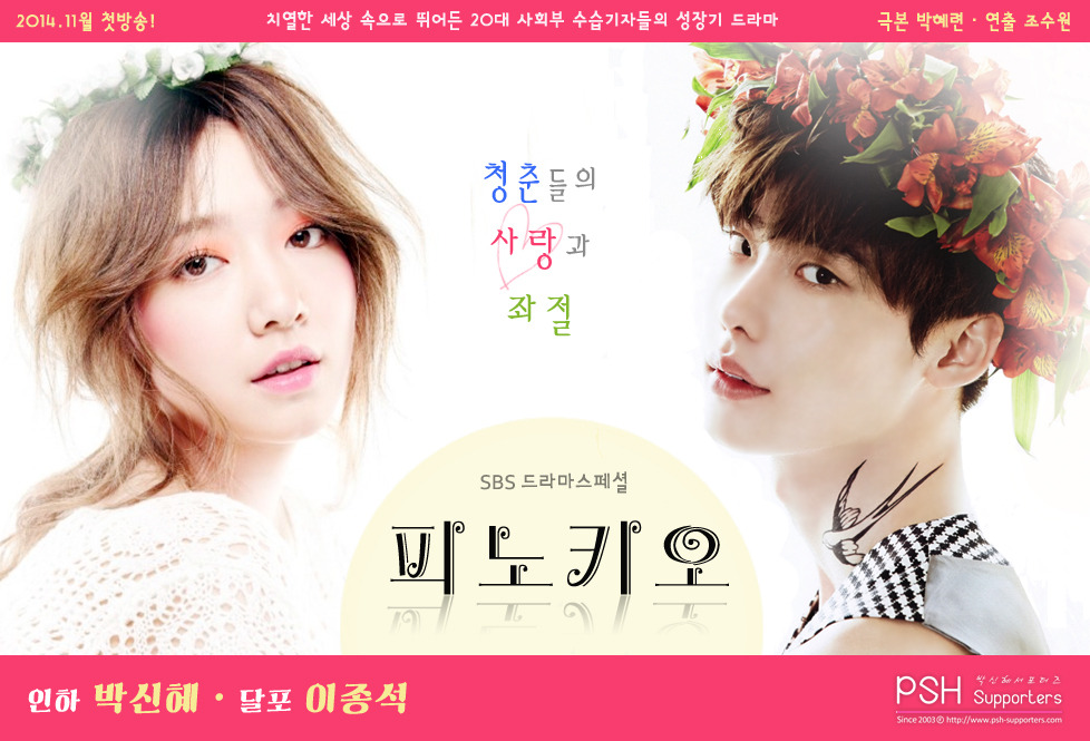 Pinocchio / 피노키오 (2014) Sub Indo & Eng Sub - KOREAN MOVIE